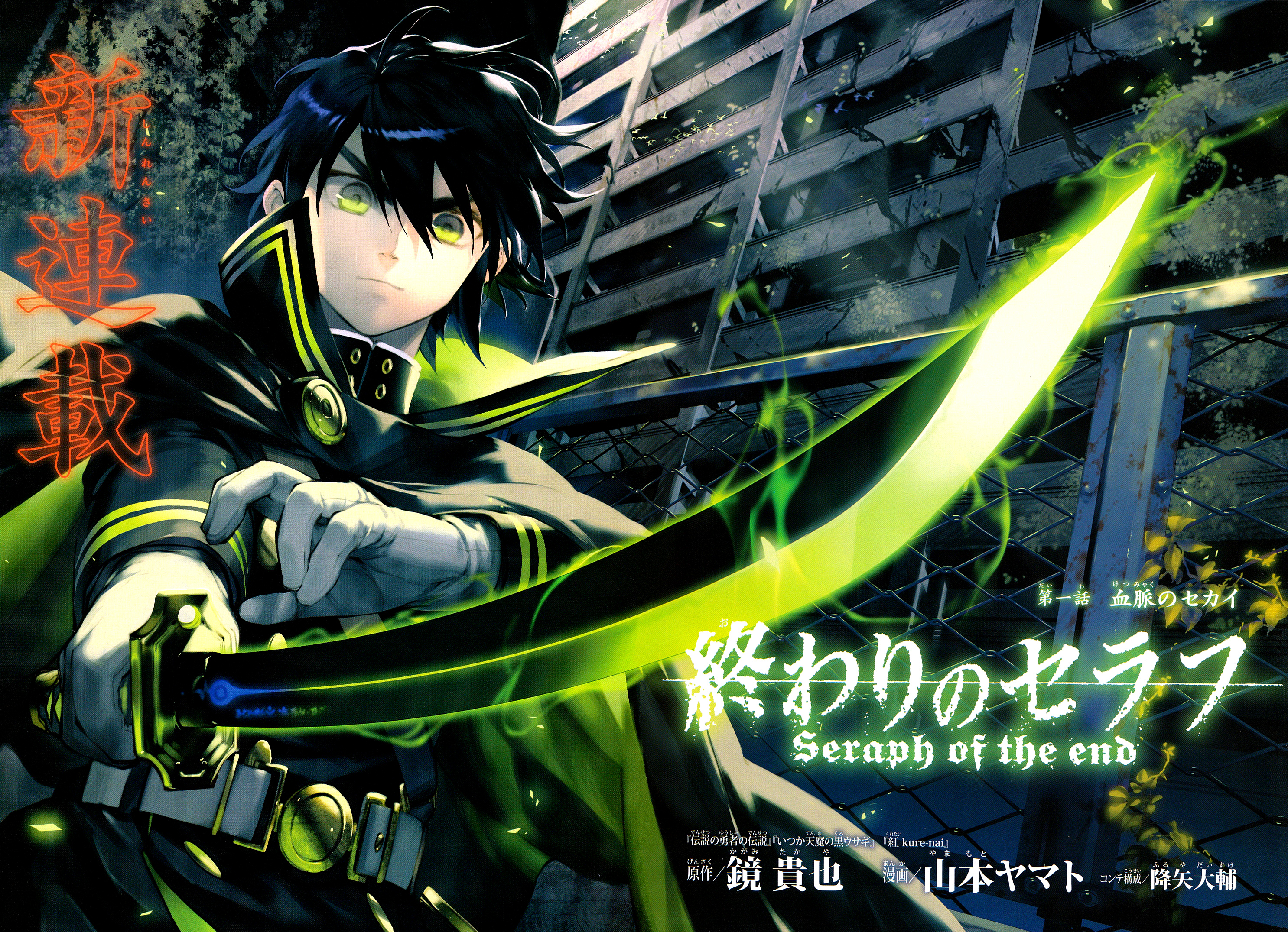 Seraph Of The End Hd Wallpaper Background Image 2972x2152 Id