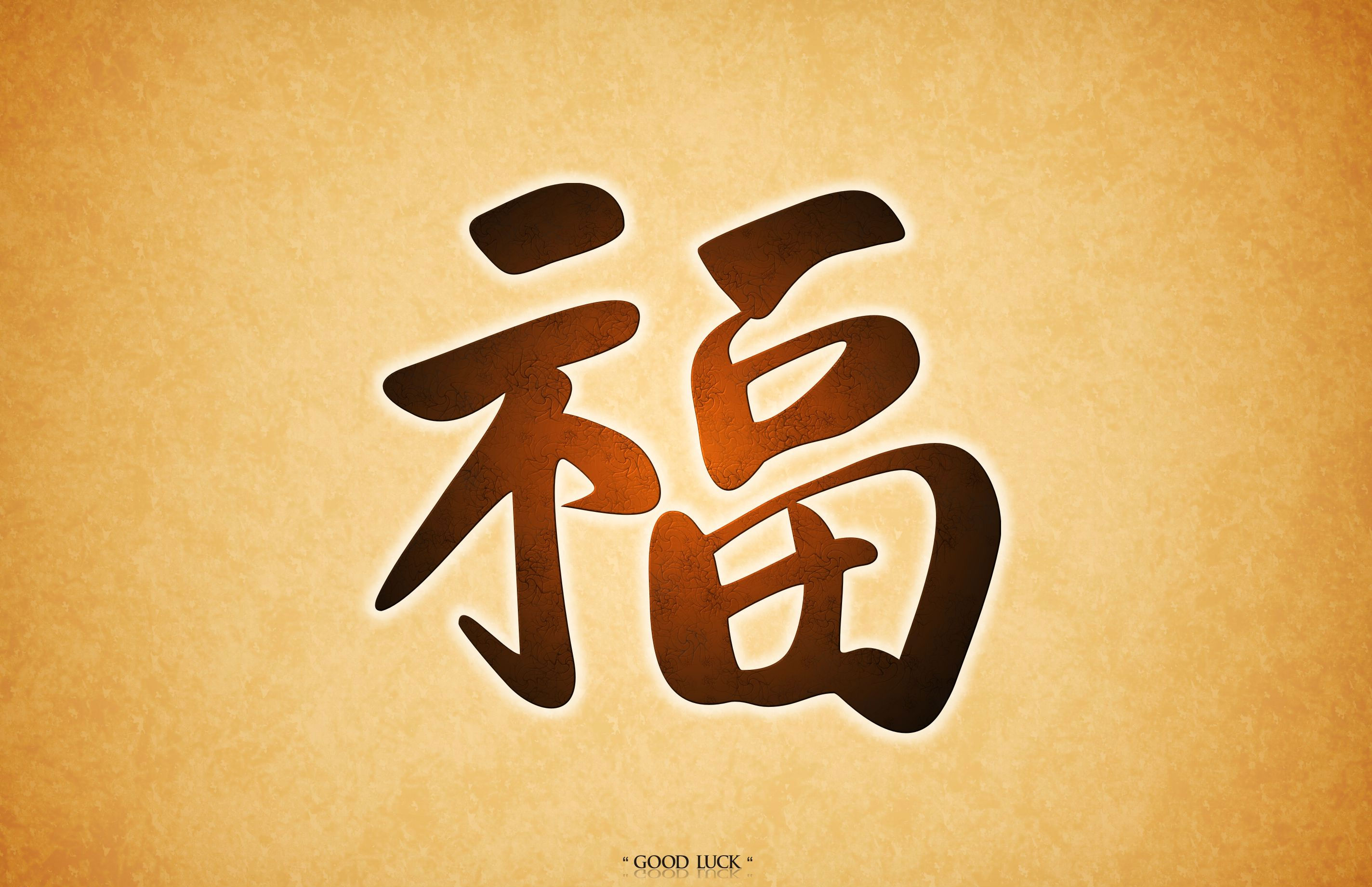 Good Luck In Chinese Full HD Wallpaper And Background