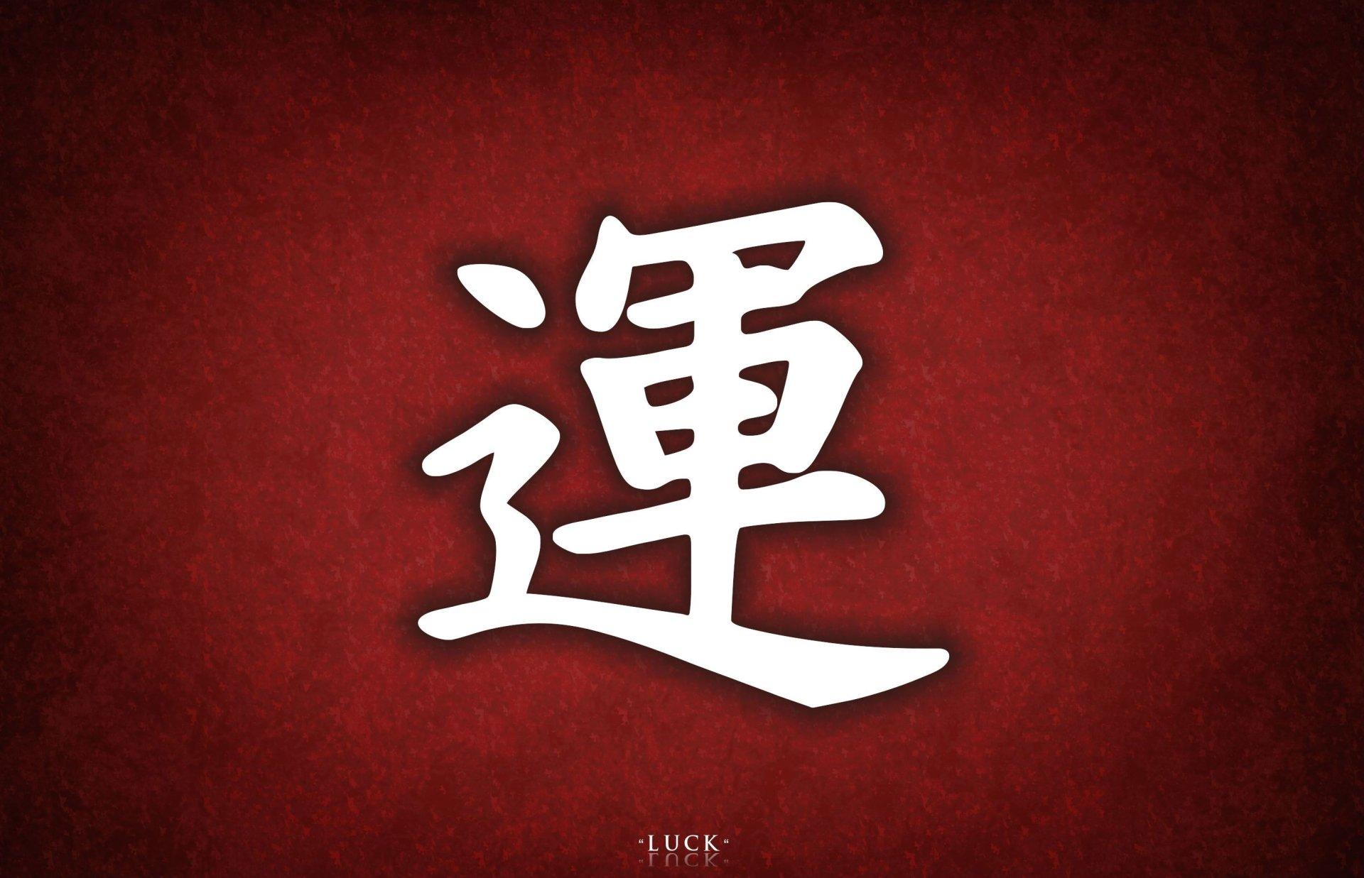Kanji Symbol For Luck Full HD Wallpaper And Background