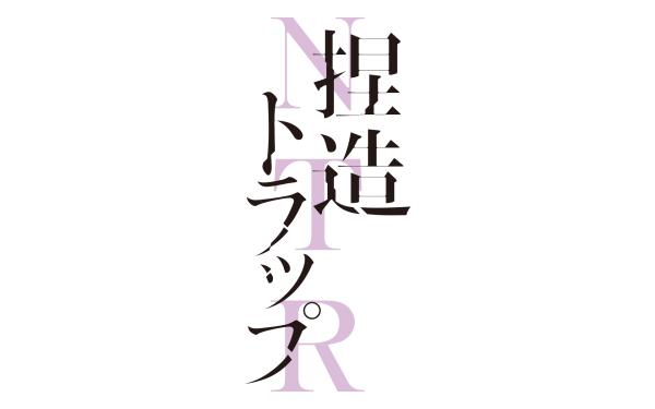 Anime Netsuzou TRap HD Wallpaper   Background Image